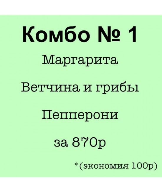 КОМБО № 1