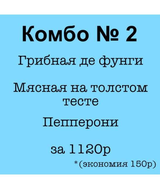 КОМБО № 2