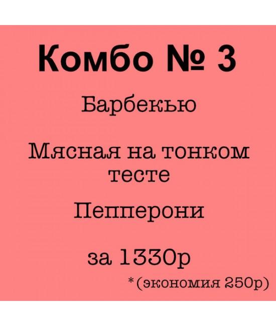 КОМБО № 3